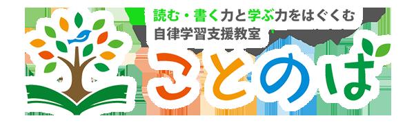 kotonoba-logo-smaho