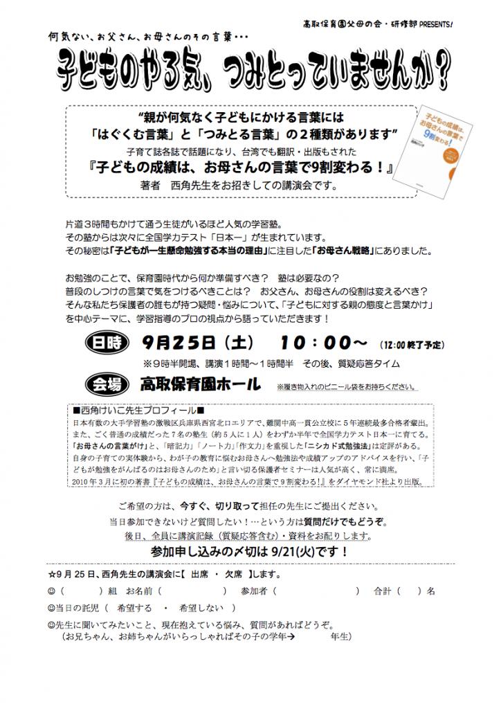 takaho-2010-2