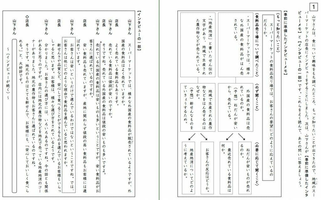 kokugo28b-4