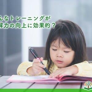 どんなトレーニングが読解力向上に有効か?