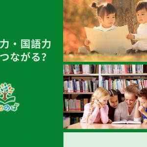 読書は学力アップにつながるのか?国語の成績は?─その意外な結果