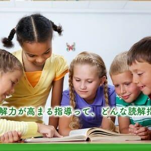 なぜ「読解問題をやらせて解説するだけ」では、読解力が育たないのか?